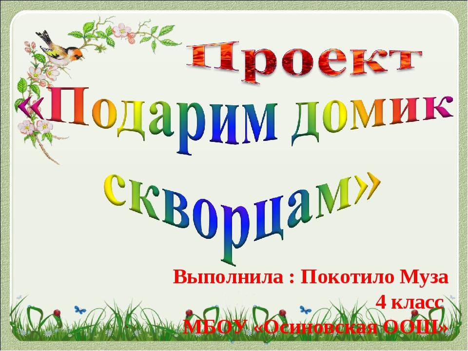 Выполнила : Покотило Муза 4 класс МБОУ «Осиновская ООШ»
