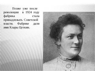Позже уже после революции в 1924 году фабрика стала принадлежать Советской в