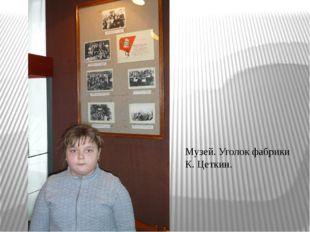 Музей. Уголок фабрики К. Цеткин.