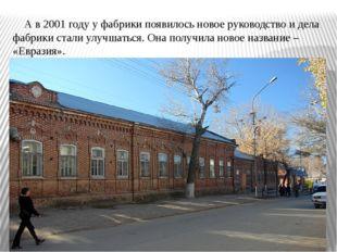 А в 2001 году у фабрики появилось новое руководство и дела фабрики стали улу