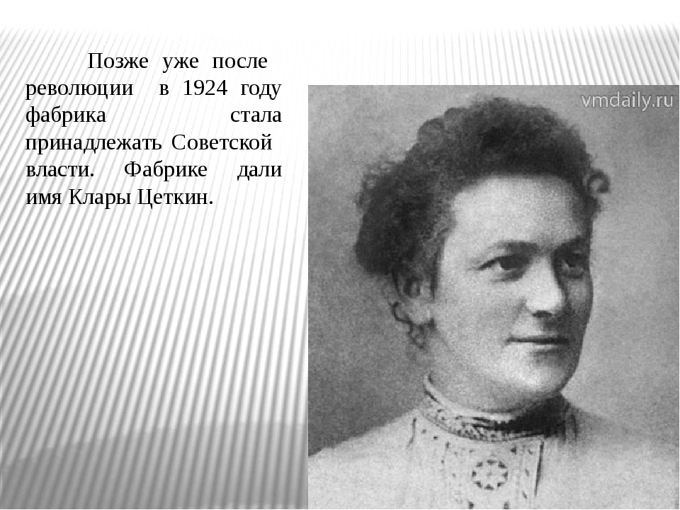 Позже уже после революции в 1924 году фабрика стала принадлежать Советской в...