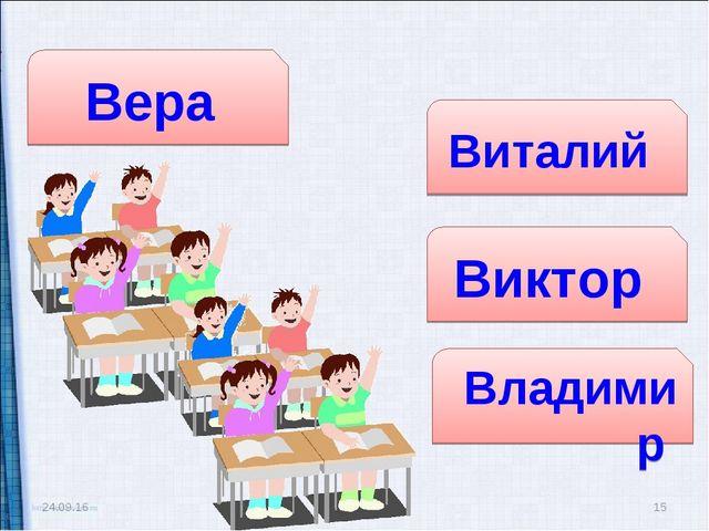 * * Владимир Виталий Вера Виктор