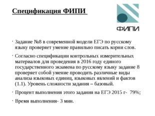Спецификация ФИПИ Задание №8 в современной модели ЕГЭ по русскому языку прове