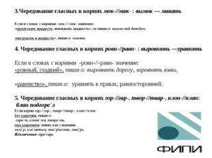 3.Чередование гласных в корняхмок-//мак- :вымок — макать Если в словах с ко