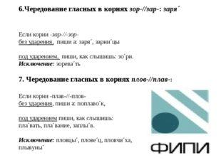 6.Чередование гласных в корняхзор-//зар-:заря´ Если корни-зар-//-зор- без
