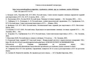Список использованной литературы  http://www.metodkopilka.ru/algoritmy_vypol