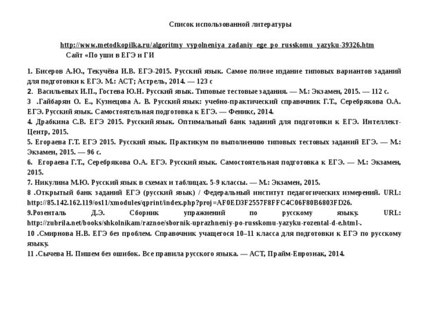 Список использованной литературы  http://www.metodkopilka.ru/algoritmy_vypol...