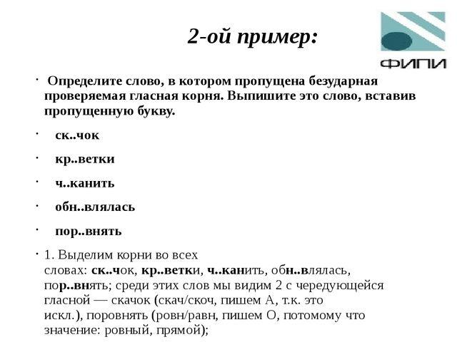 2-ой пример: Определите слово, в котором пропущена безударная проверяемая г...