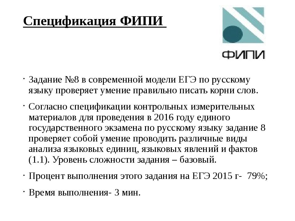 Спецификация ФИПИ Задание №8 в современной модели ЕГЭ по русскому языку прове...
