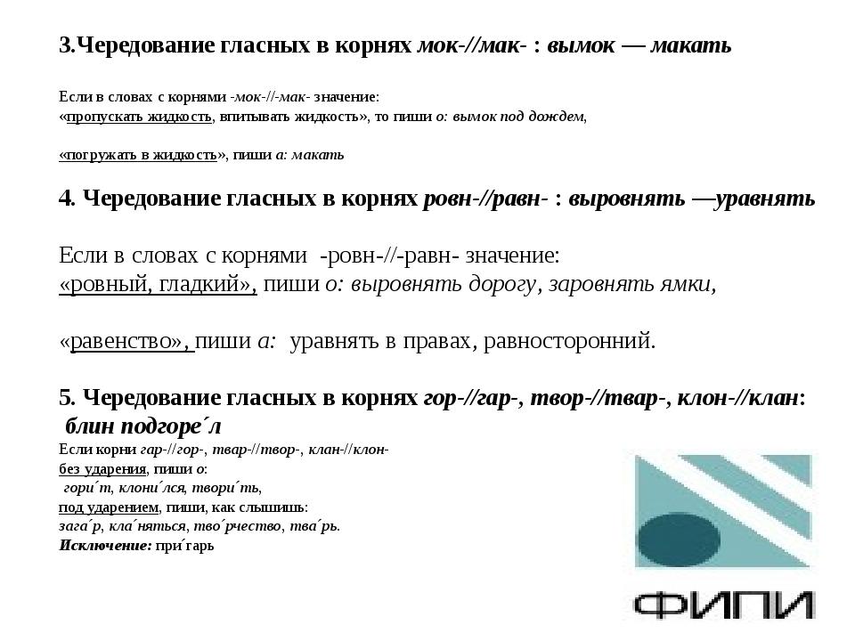 3.Чередование гласных в корняхмок-//мак- :вымок — макать Если в словах с ко...