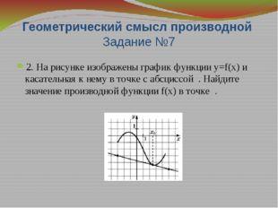 Признак возрастания(убывания) функции Задание №7 4. На рисунке изображён граф