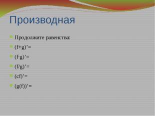 Точки экстремума Задание № 7(профильный уровень) 5. На рисунке изображён граф