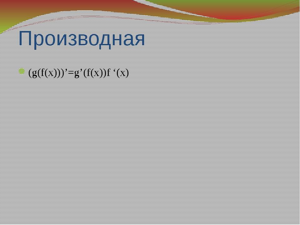 Производная (g(f(x)))'=g'(f(x))f '(x)