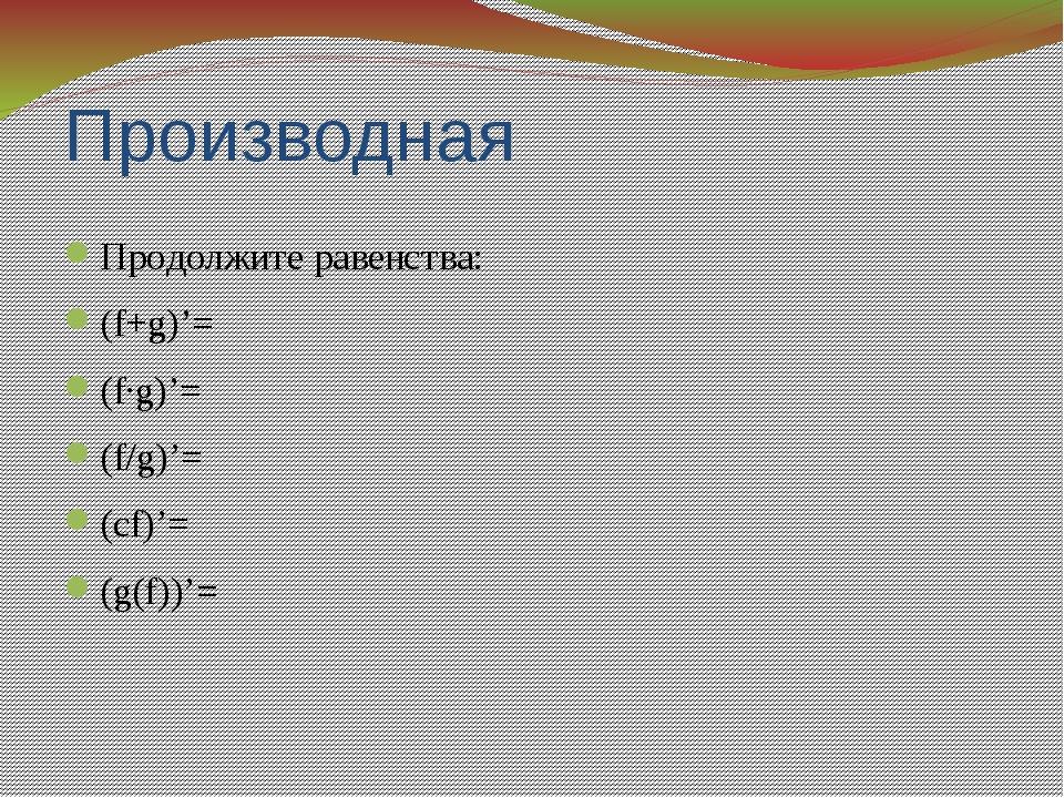 Точки экстремума Задание № 7(профильный уровень) 5. На рисунке изображён граф...