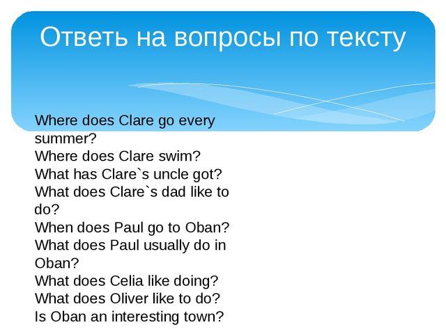 Ответь на вопросы по тексту Where does Clare go every summer? Where does Clar...