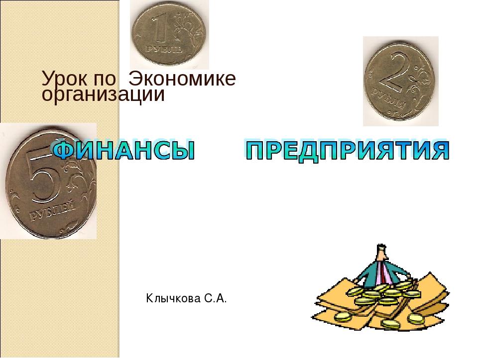 Урок по Экономике организации Клычкова С.А.