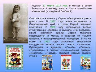 Родился 13 марта 1913 года в Москве в семье Владимира Александровича и Ольги