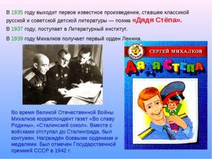 В 1935 году выходит первое известное произведение, ставшее классикой русской