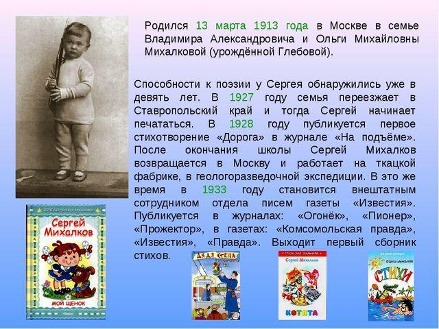 Родился 13 марта 1913 года в Москве в семье Владимира Александровича и Ольги...