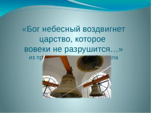 «Бог небесный воздвигнет царство, которое вовеки не разрушится…» из пророчест