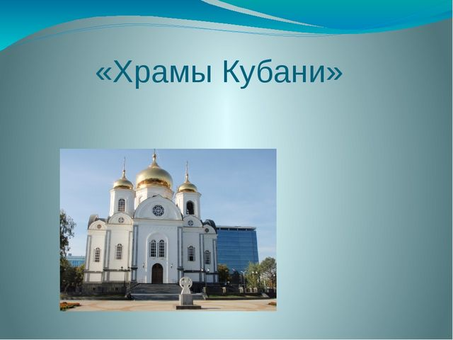 «Храмы Кубани»