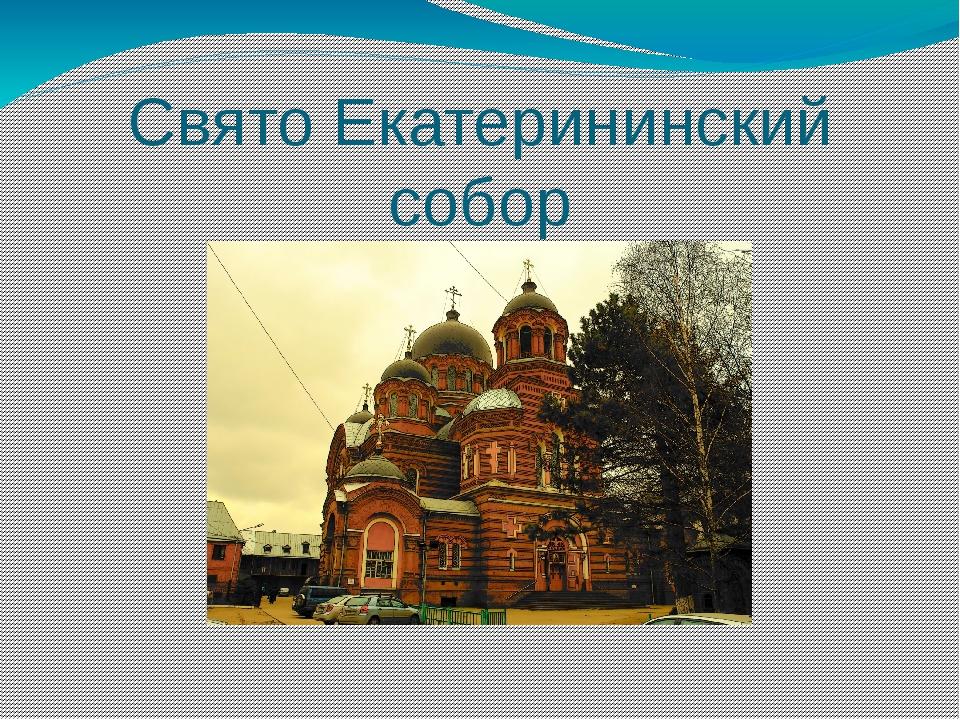 Свято Екатерининский собор