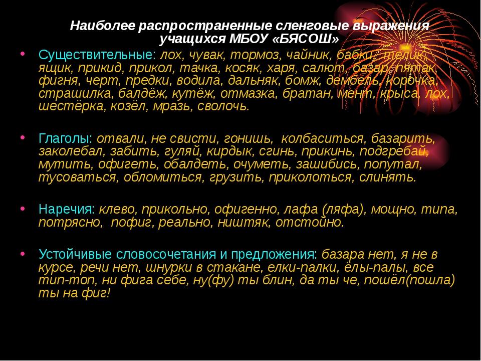 Наиболее распространенные сленговые выражения учащихся МБОУ «БЯСОШ» Существи...