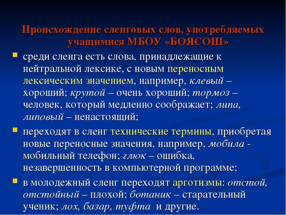 Происхождение сленговых слов, употребляемых учащимися МБОУ «БОЯСОШ» среди сле...