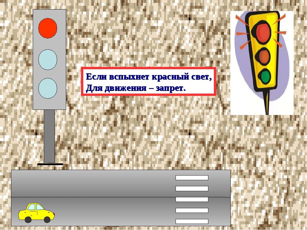 Если вспыхнет красный свет, Для движения – запрет.