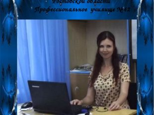 Преподаватель английского языка Государственное бюджетное образовательное уч