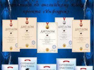 Ин Работа с одаренными обучающимися Международная дистанционная олимпиада по