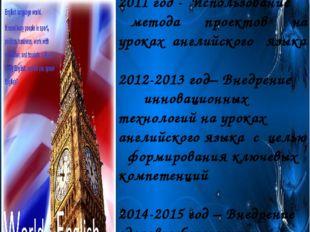 Самообразование 2011 год - Использование метода проектов на уроках английско