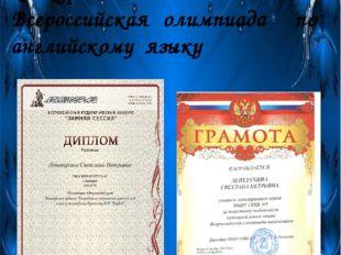 Участие в конкурсах Всероссийский педагогический конкурс «Зимняя сессия» и В