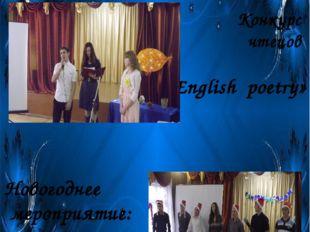 "Клуб любителей английского языка ""English & Success"" Конкурс чтецов «English"