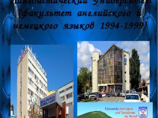 Место учебы – Пятигорский Государственный Лингвистический Университет (факул