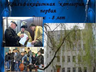 Место работы – ГБОУ НПО РО ПУ № 42 Должность – преподаватель английского язы
