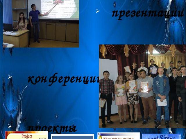 Творческие работы обучающихся презентации конференции проекты