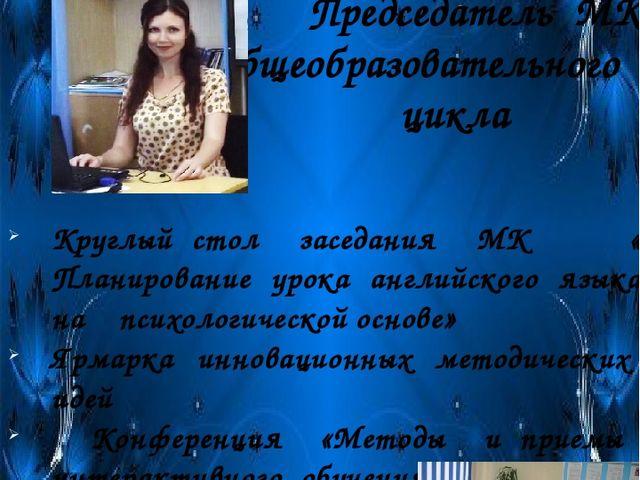 Методическая комиссия общеобразовательного цикла Председатель МК общеобразов...