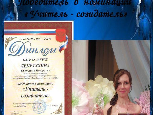 Участие в конкурсах Конкурс «Учитель года» г. Батайск - 2014 г. Победитель в...