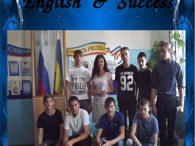 """Клуб любителей английского языка """"English & Success"""""""