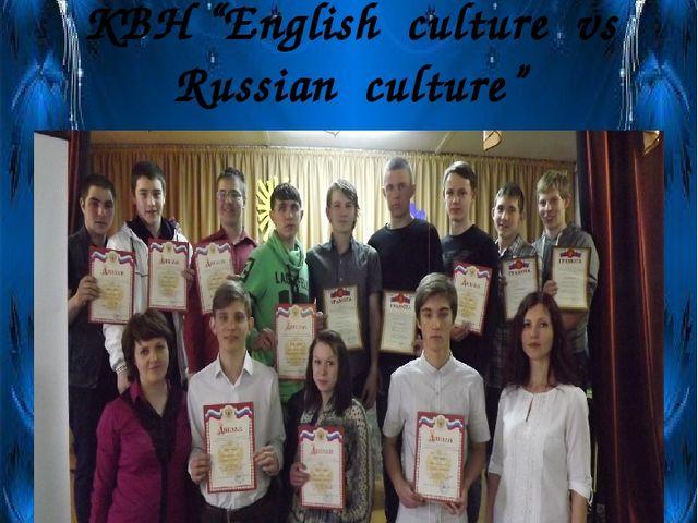 """Клуб любителей английского языка """"English & Success"""" КВН """"English culture vs..."""