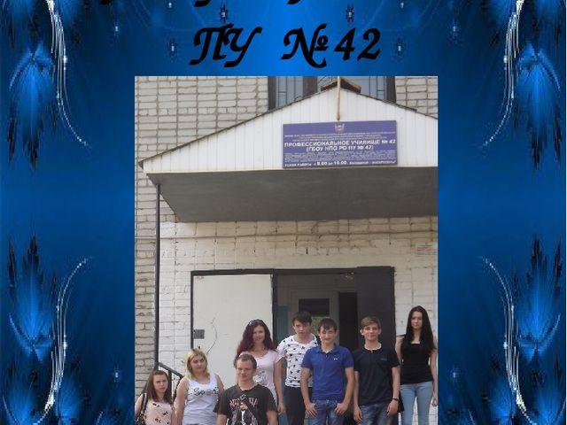 Welcome to ГБОУ НПО РО ПУ № 42