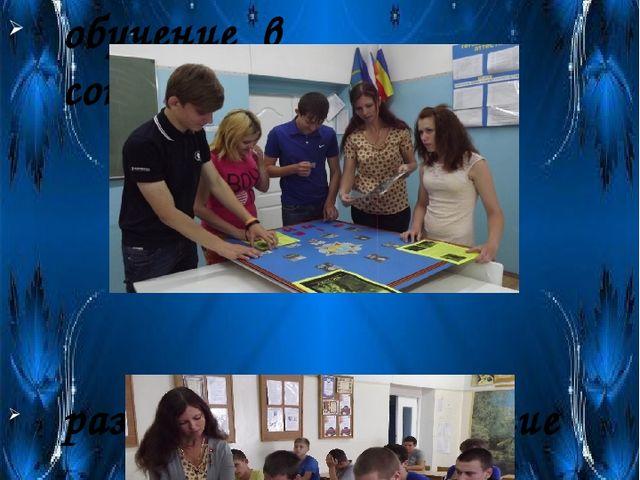 Современные педагогические технологии обучение в сотрудничестве разноуровнев...