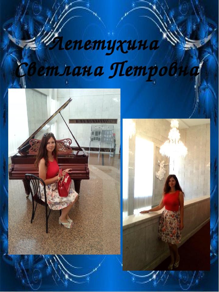Лепетухина Светлана Петровна