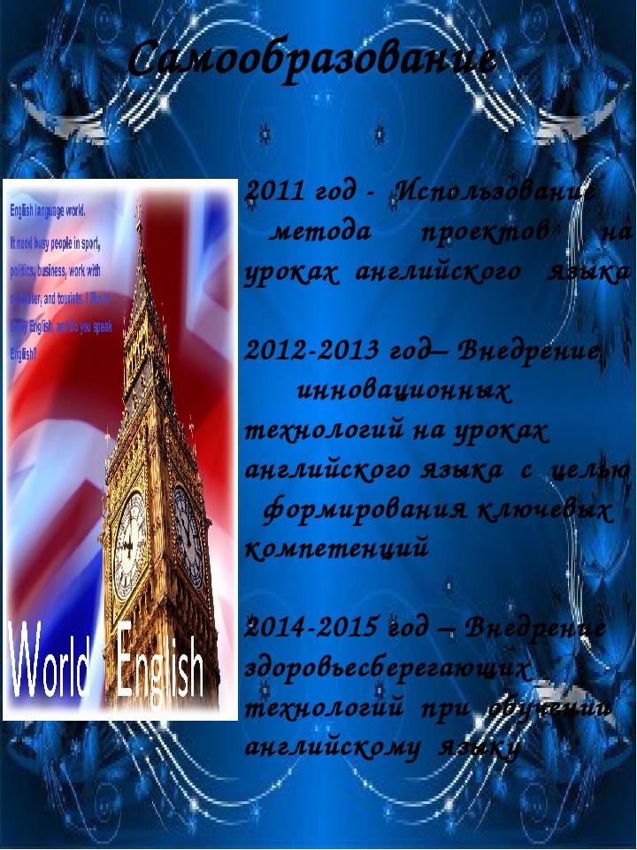 Самообразование 2011 год - Использование метода проектов на уроках английско...