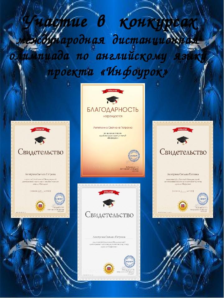 Участие в конкурсах международная дистанционная олимпиада по английскому язы...