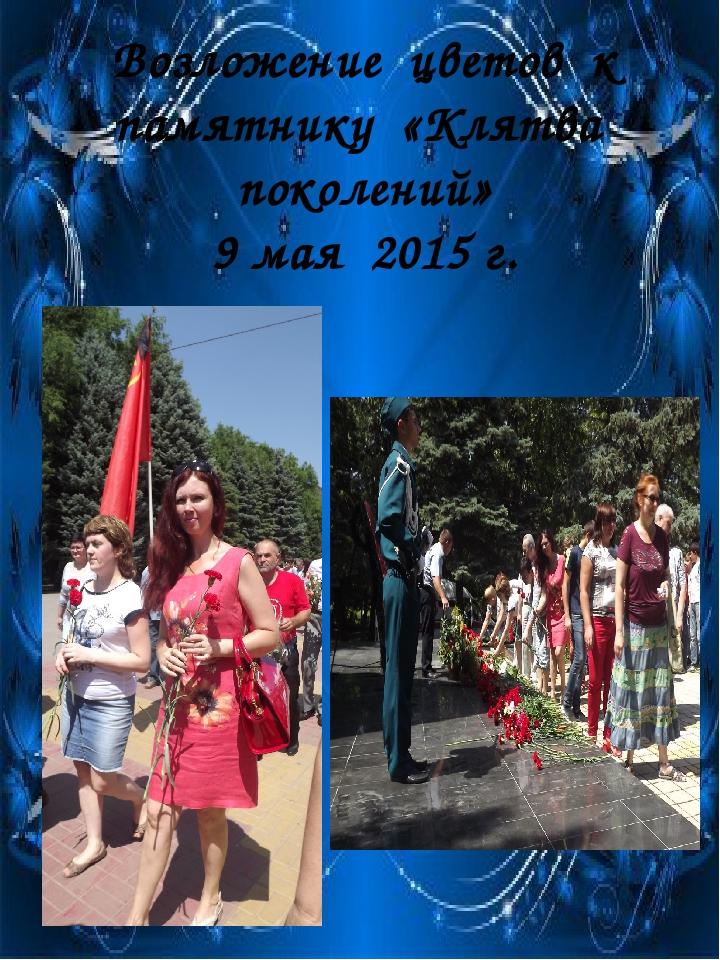 Возложение цветов к памятнику «Клятва поколений» 9 мая 2015 г.