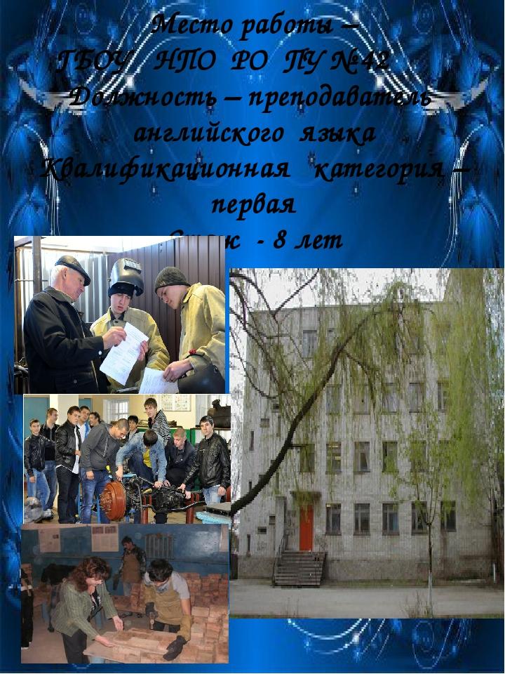 Место работы – ГБОУ НПО РО ПУ № 42 Должность – преподаватель английского язы...