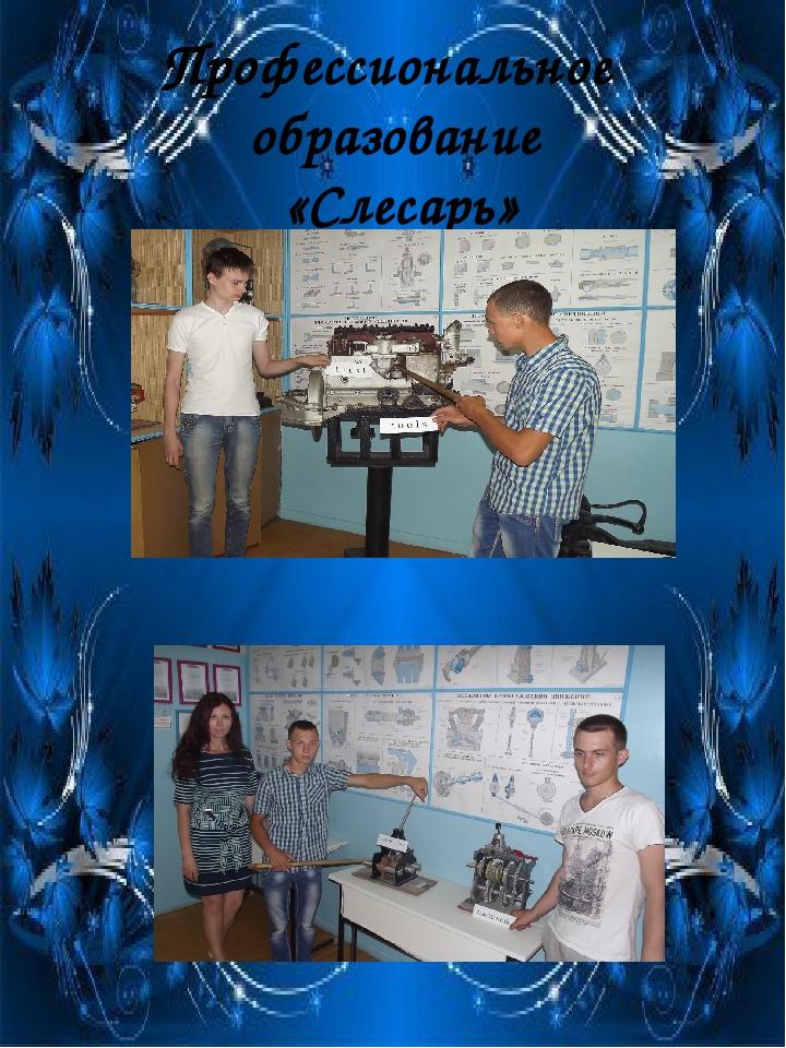 Профессиональное образование «Слесарь»
