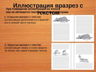 Иллюстрация вразрез с текстом При помещении иллюстрации на полосу она не обте